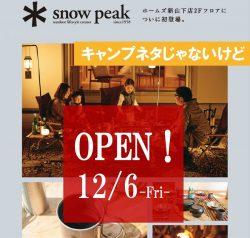 横浜 島忠ホームズ新山下2F スノーピーク オープン