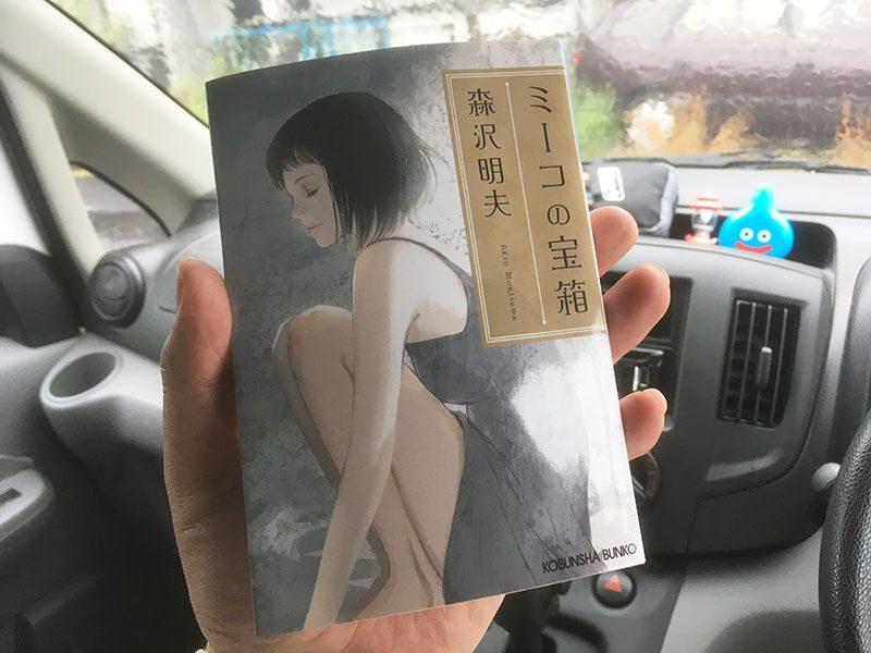森沢明夫 新刊 ぷくぷく 購入