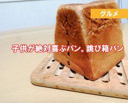 子供が喜ぶパン 跳び箱パン