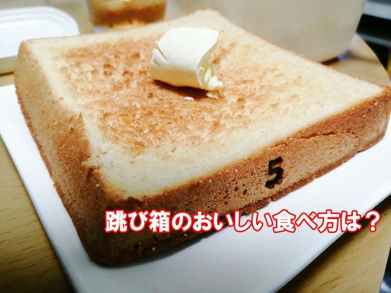 跳び箱パン おすすめの食べ方