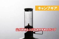 スノーピーク リトルランプノクターン2019 デザイン