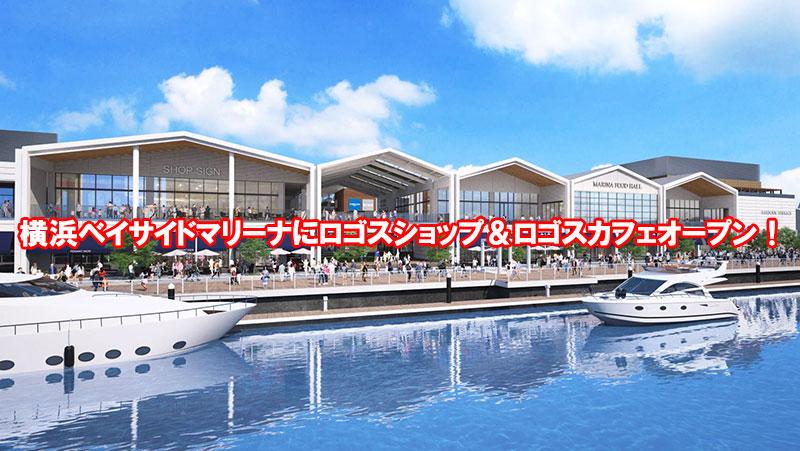 三井アウトレットパーク 横浜ベイサイド LOGOSショップ ロゴスカフェがオープン