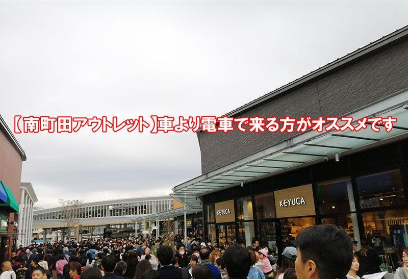 南町田グランパーク 平日 混雑状況