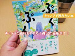 森沢明夫新刊 ぷくぷく 発売日はいつ?