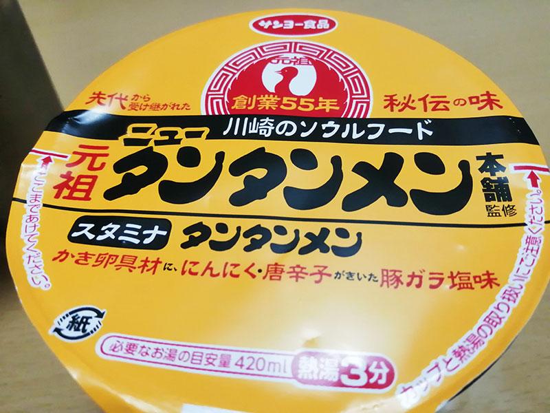 元祖ニュータンタンメン本舗 カップラーメン おいしい?