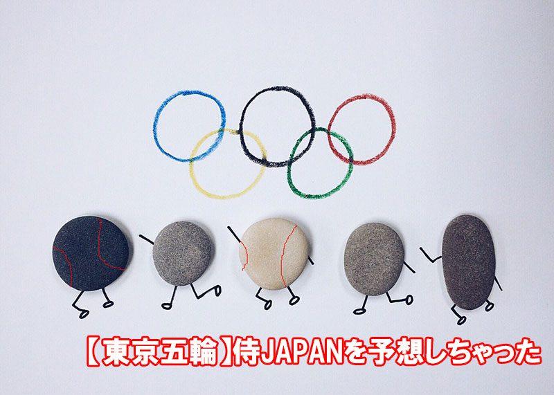 東京オリンピック 野球 侍ジャパン予想メンバー