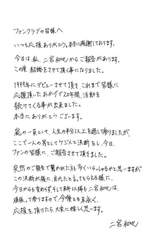嵐の二宮君が伊藤さんと結婚