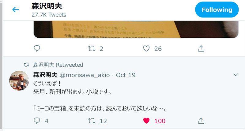 森沢明夫 新刊 2019年 11月