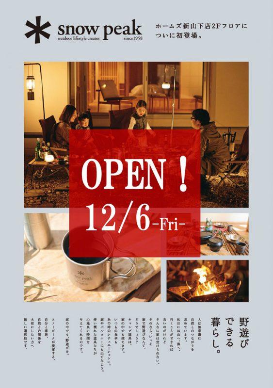 横浜 ホームズ新山下2F スノーピークSISオープン