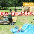 家族で建てられるおすすめの簡単テントはある?