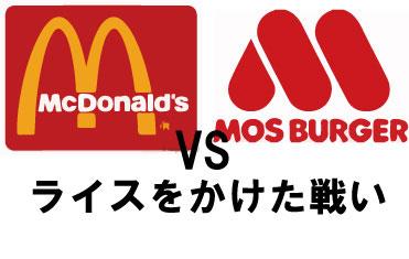 マクドナルドとモスバーガー ライスバーガーどっちがおいしい?