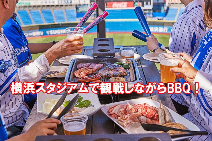 横浜スタジアム ベイディスカバリーBOXシート 2020年 バーベキューができる席 感想