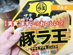豚ラ王を食べた感想はどう?おいしい?