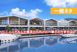 リニューアルオープン 三井アウトレットパーク横浜ベイサイド 車での行き方
