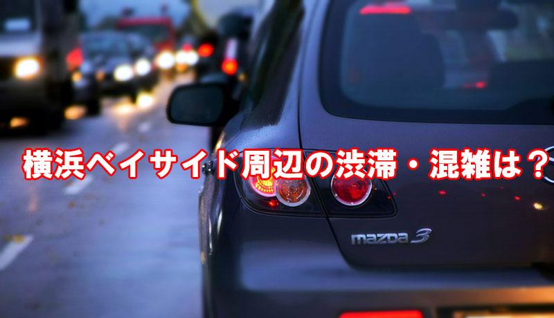 三井アウトレットパーク横浜ベイサイド 周辺の道路 渋滞の様子は?