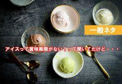 アイスの賞味期限 表示 どのアイスが対象なの?