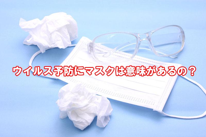マスクってウイルス予防に効果があるの?