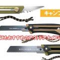 小学生でも使えるナイフ キャンプ ナイフ