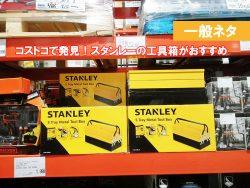 コストコ 道具入れ スタンレー売ってる?