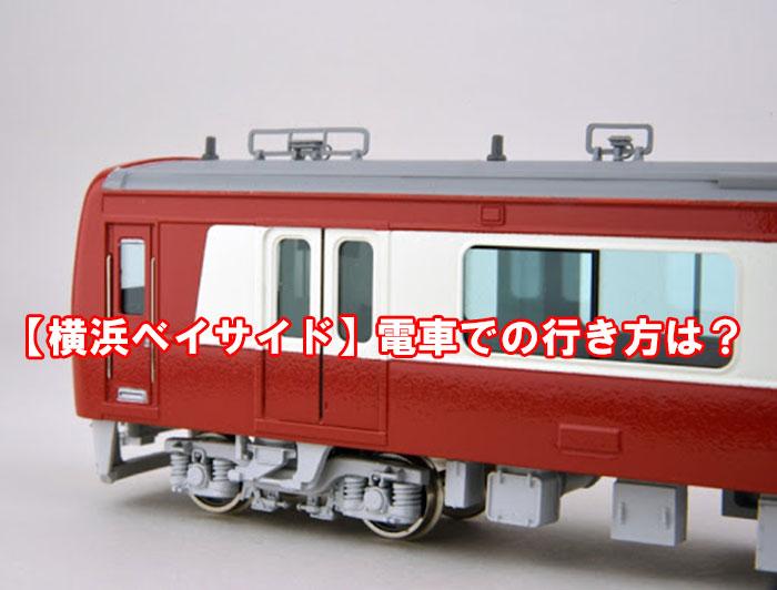 横浜ベイサイド-電車での行き方は?