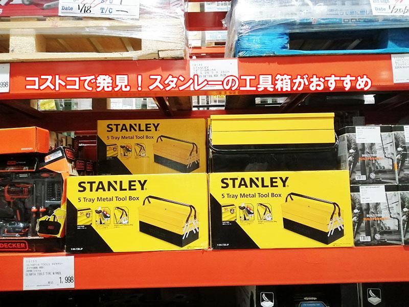 コストコ スタンレー 工具箱 ツールボックス 価格