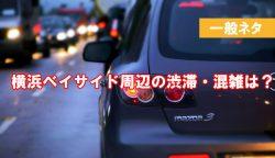 三井アウトレットパーク横浜ベイサイド 車の渋滞状況は?