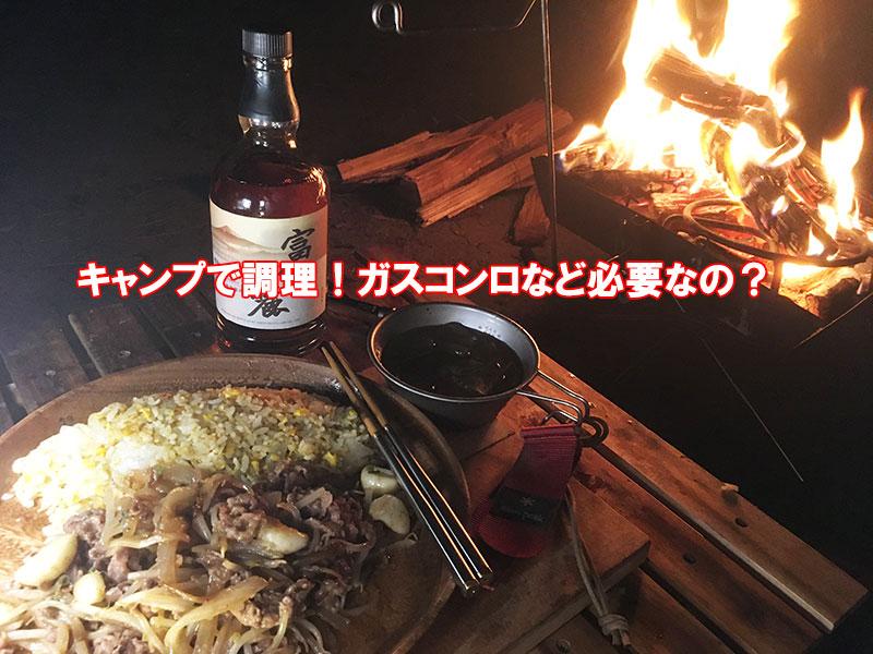キャンプ中の料理 ガスコンロやバーナーは必要?