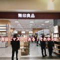 無印良品 ららぽーと横浜鴨居 マスクの在庫はある?