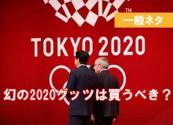2020年の東京オリンピック五輪のグッツ 高値になる?