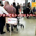 横浜 トイレットペーパー売っている場所は?