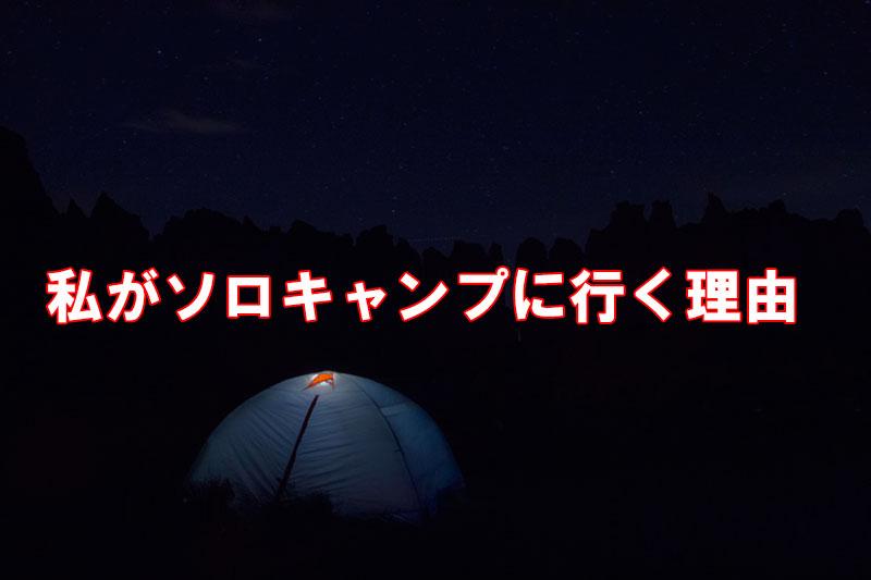 ソロキャンプに行く理由って何?