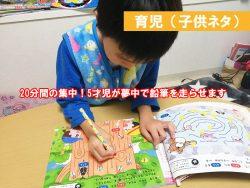 5歳 家で勉強 おすすめの知育ドリルはある?