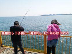 釣り初心者 海釣りのやり方は?
