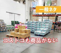 コストコ金沢シーサイド倉庫店 パンが少ない