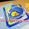 横浜スタジアムのペーパークラフトはなんの紙で印刷した?