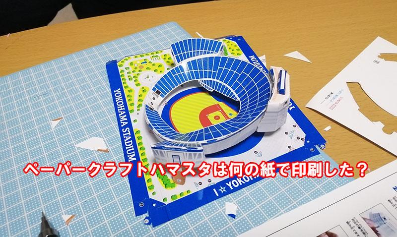 横浜スタジアムのペーパークラフト 印刷する紙は?