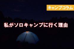 ソロキャンプ なんでやってるの?