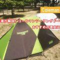 キャンプ はじめて買うテント おすすめは? コールマンツーリングドームST