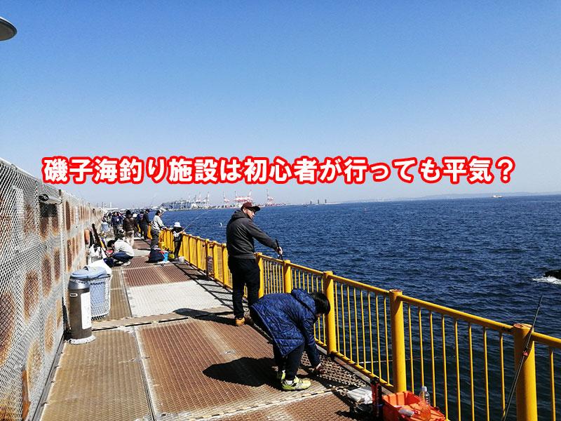 釣り未経験者 磯子海釣り公園は行って平気?