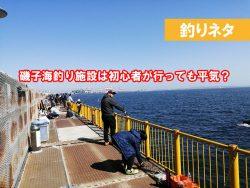 磯子海釣り施設は釣り未経験者は行って平気?