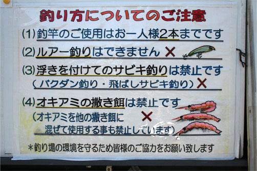 磯子海釣り施設 禁止事項 気を付けること