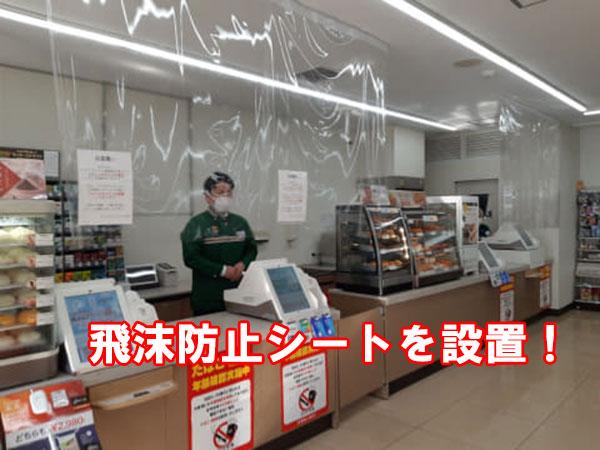 小売店 レジ 飛沫防止の透明シート 素材は?