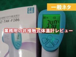 連続で複数の人の体温を測れる体温計 肌に触れない体温計