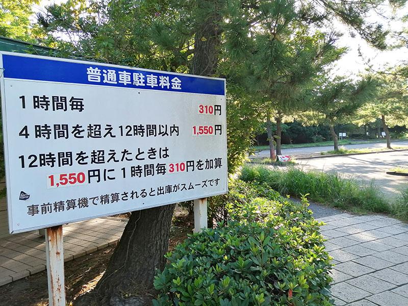 野島公園駐車場 料金はいくら?