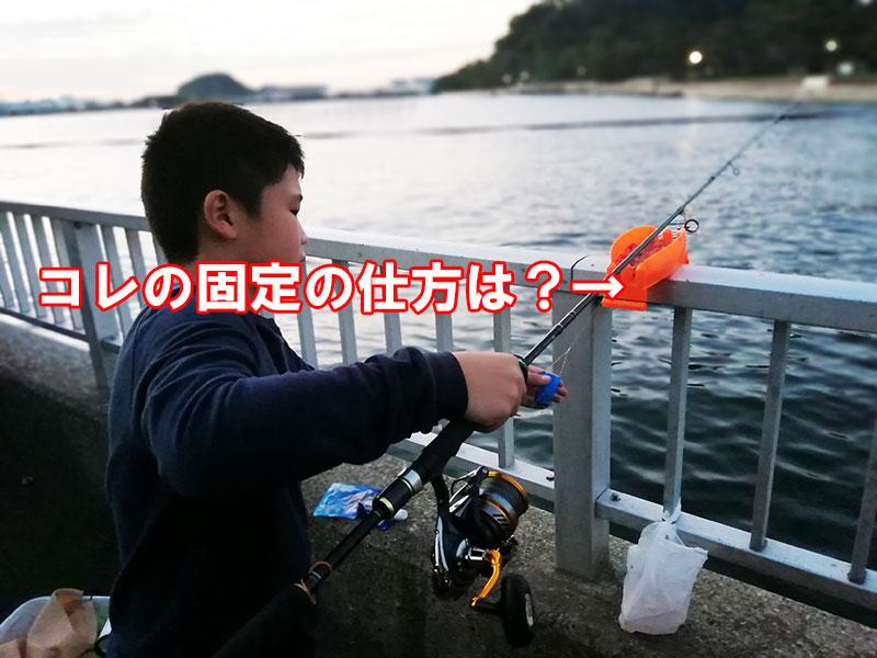 海釣り トリックサビキの餌付け器 手すり 取り付け方