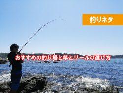 未経験 おすすめの釣り場はどこ?
