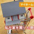 家を購入した理由は?家を買ったのはなんで?