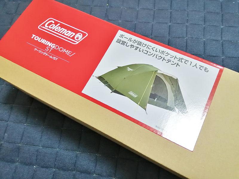 コールマンツーリングドームST 前室の広いテントは?