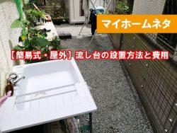 屋外に流し台を設置する方法は?