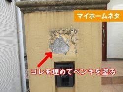 コンクリートの門柱に空いた穴を埋める方法は?
